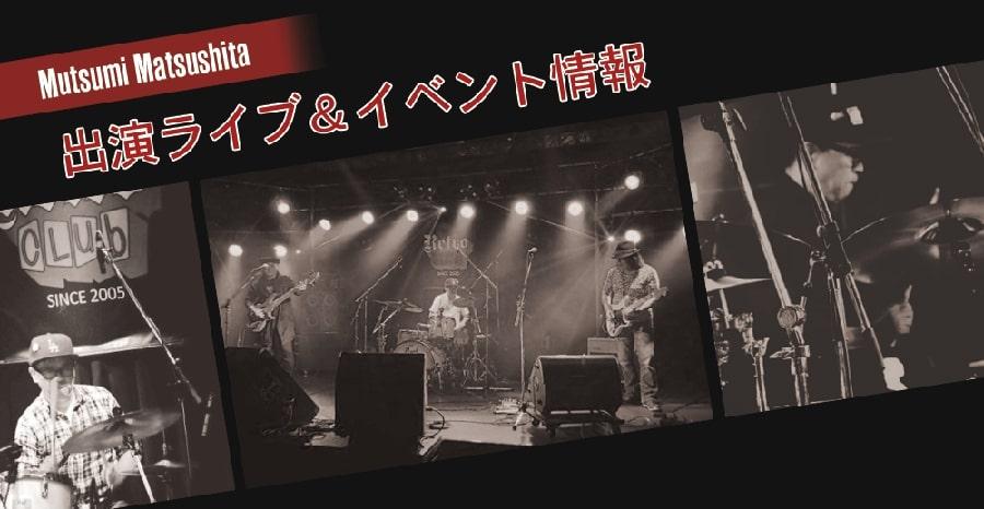 松下睦出演の音楽イベント情報