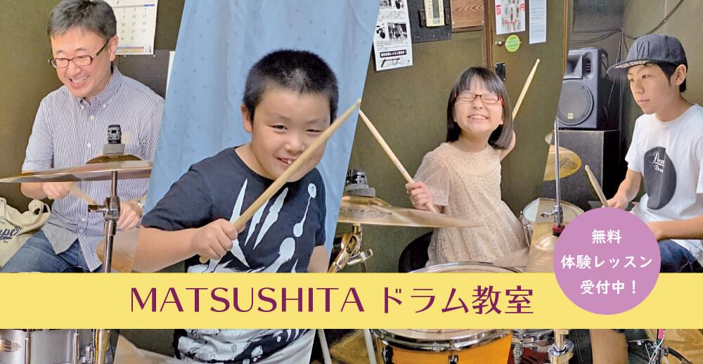 MATSUSHITAドラム教室のヘッダー画像